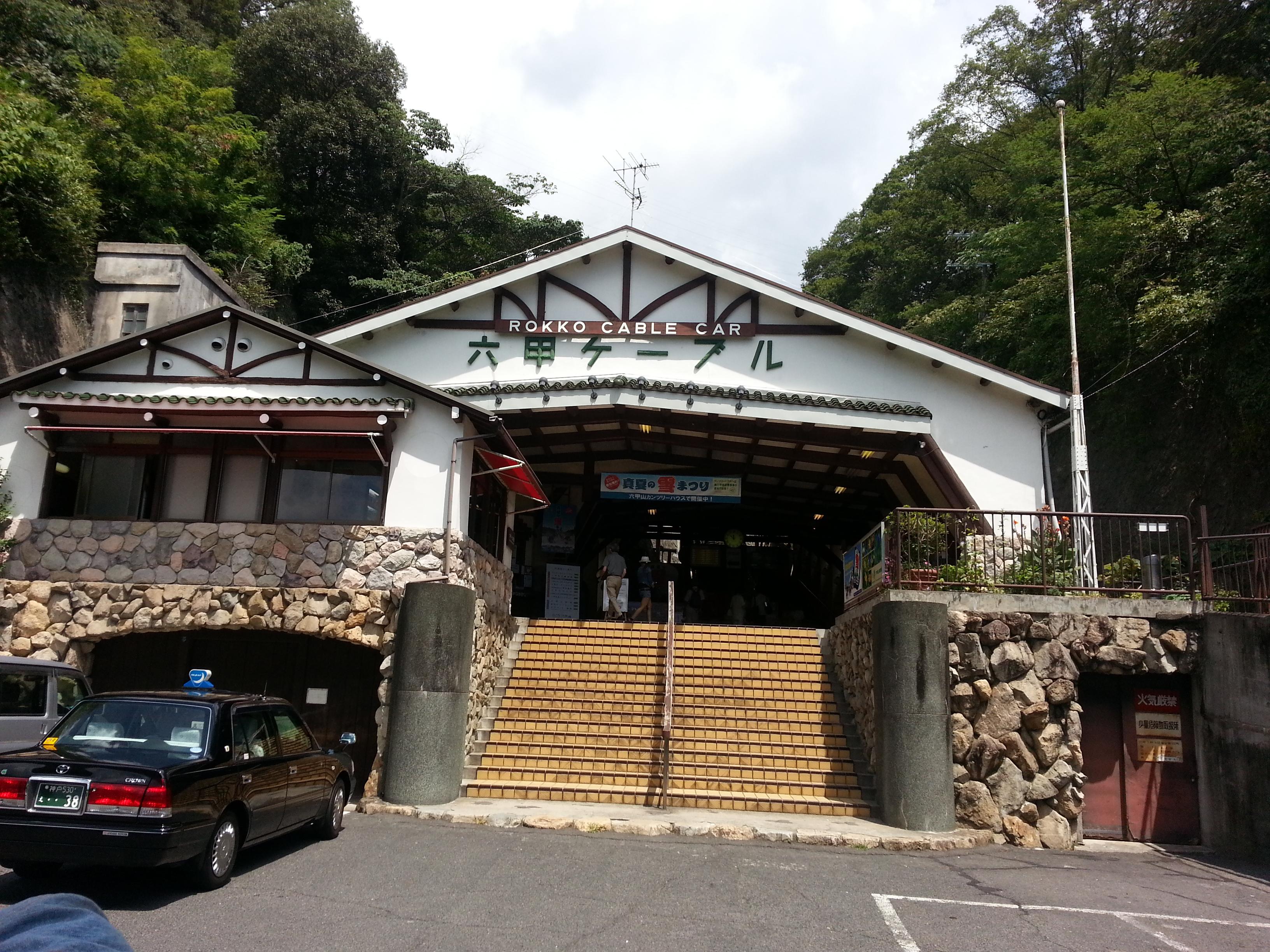 A journey up Mt  Rokko and to Arima Onsen – Kobe, Japan