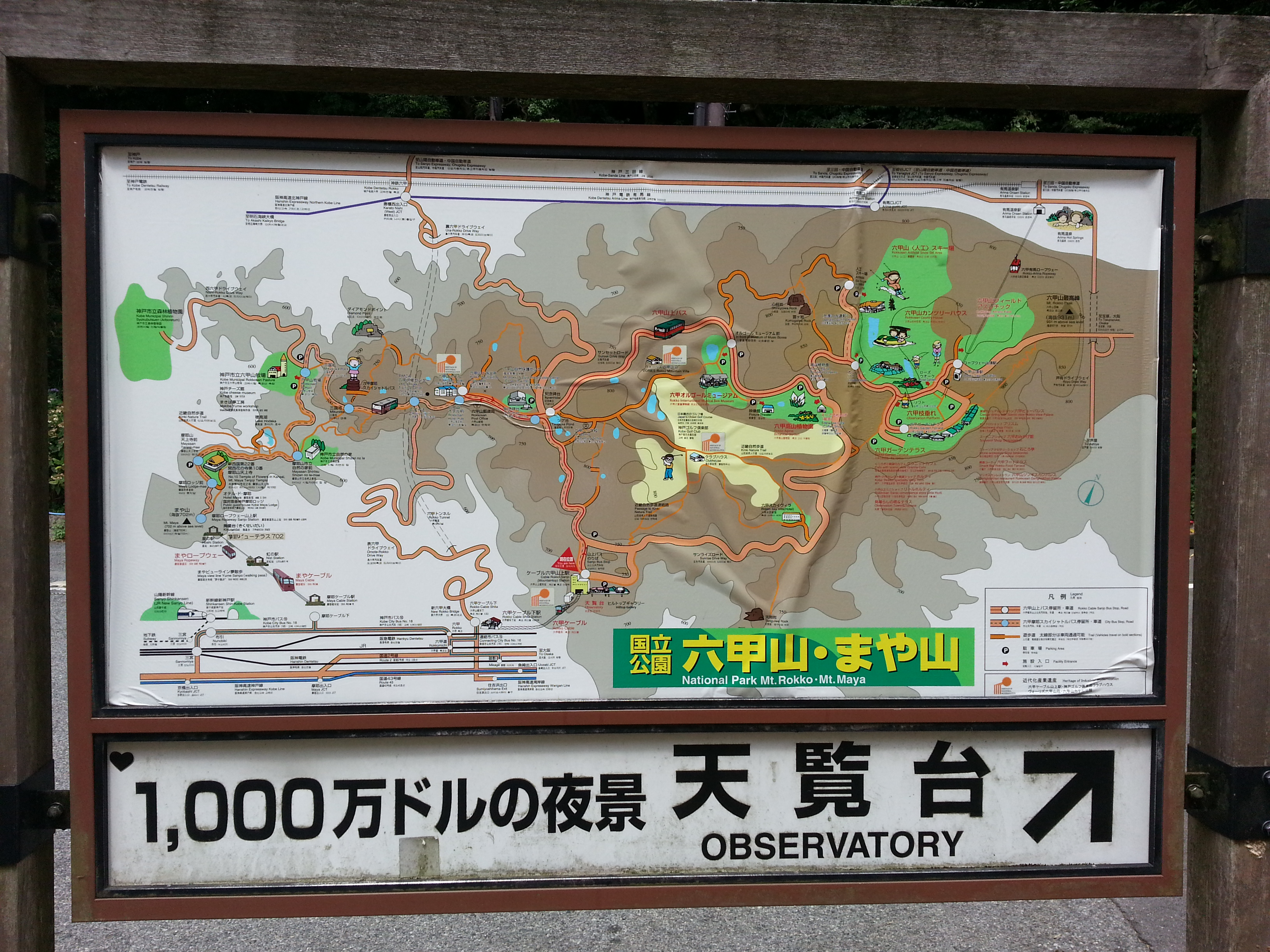 A journey up Mt Rokko and to Arima Onsen Kobe Japan SEATTLE